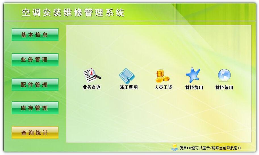 空调安装维修管理软件截图2