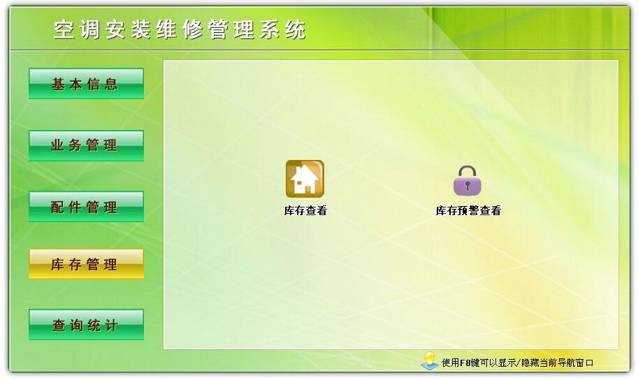 空调安装维修管理软件截图1