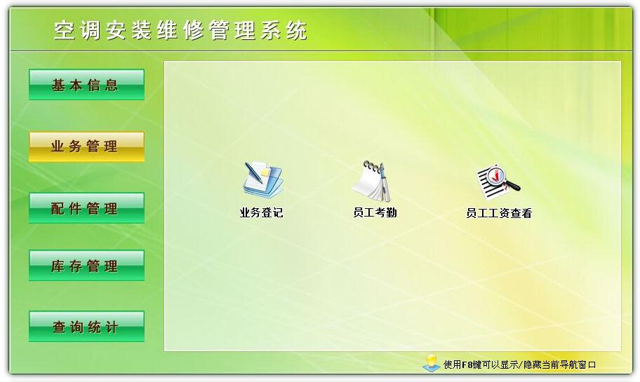 空调安装维修管理软件截图3