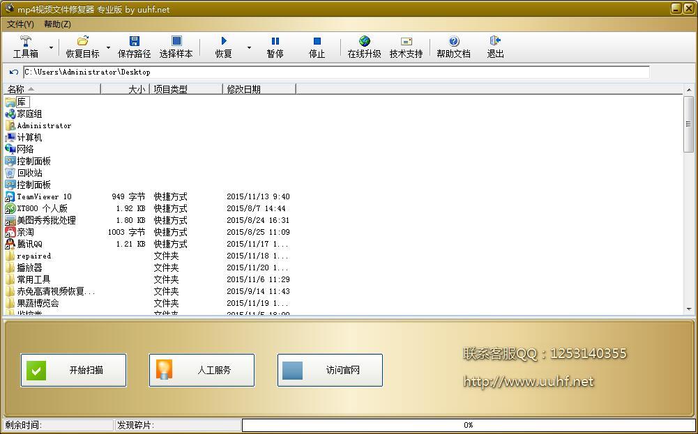 MP4视频文件修复器截图1