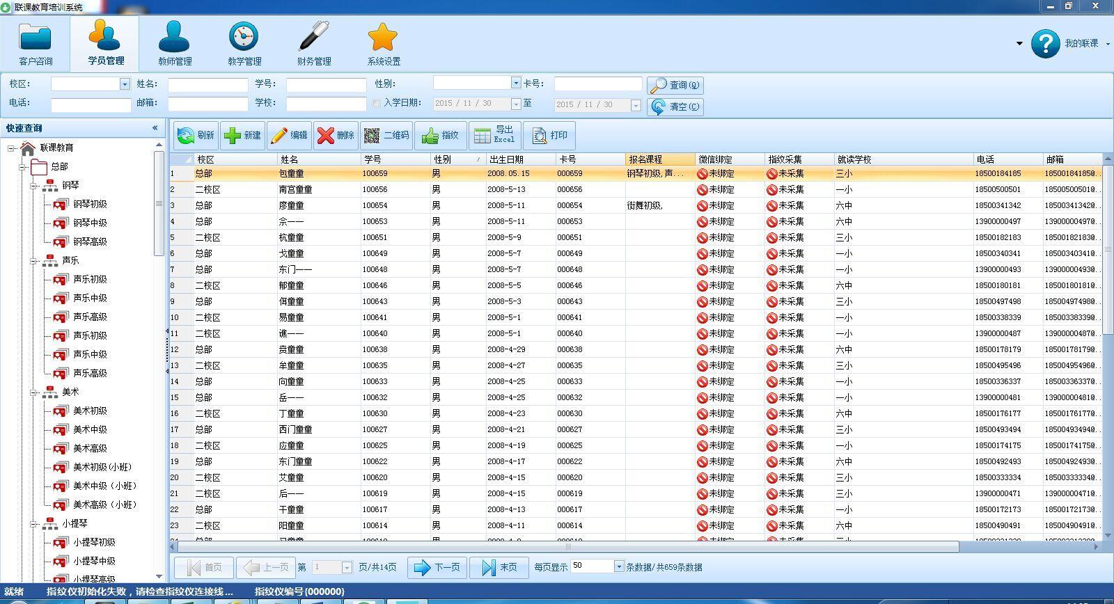 联课培训管理系统截图1