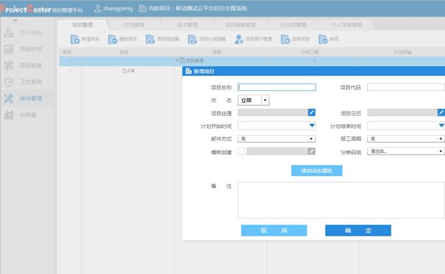 ProjectCenter项目管理软件截图2