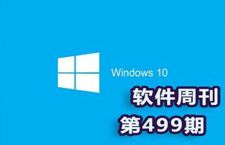 Win10发布新累积更新补丁KB3116908