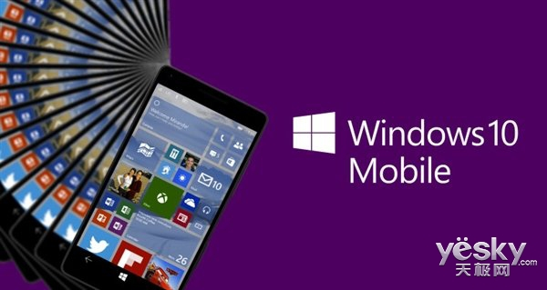 微软宣布Win10移动版2018年9月停止技术支持
