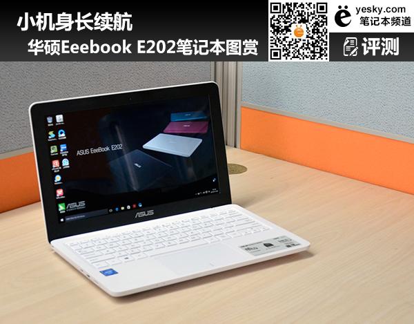 小机身长续航 华硕Eeebook E202笔记本图赏