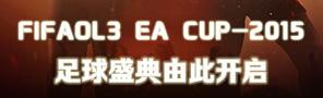 FIFAOL3 2015 EA CUP火爆开幕