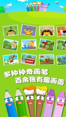 儿童游戏涂色画画截图3