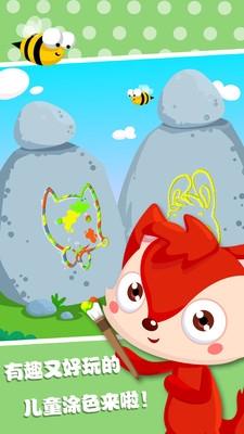 儿童游戏涂色画画截图2
