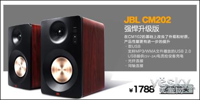 JBL CM高保真系列 音你而精彩