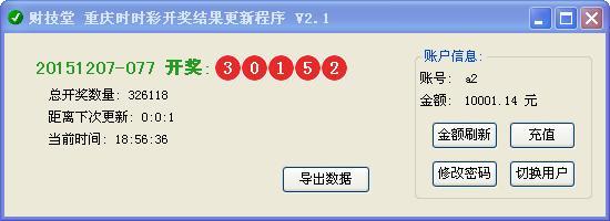 财技堂重庆时时彩开奖结果更新程序截图1