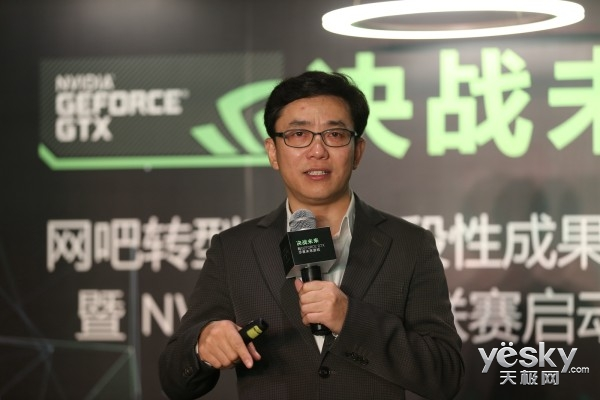 NVIDIA网吧转型升级阶段性成果研讨会举行