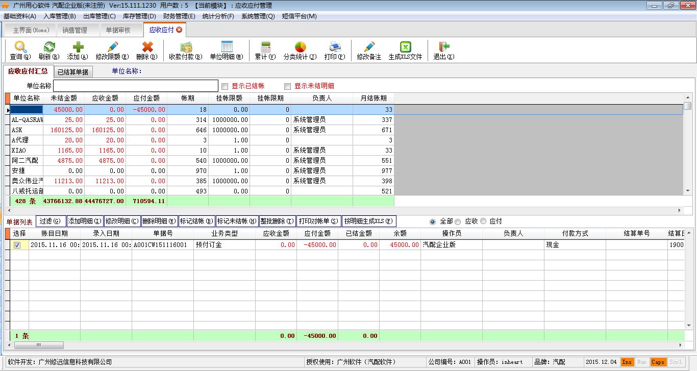 用心汽配汽修专业管理软件截图2