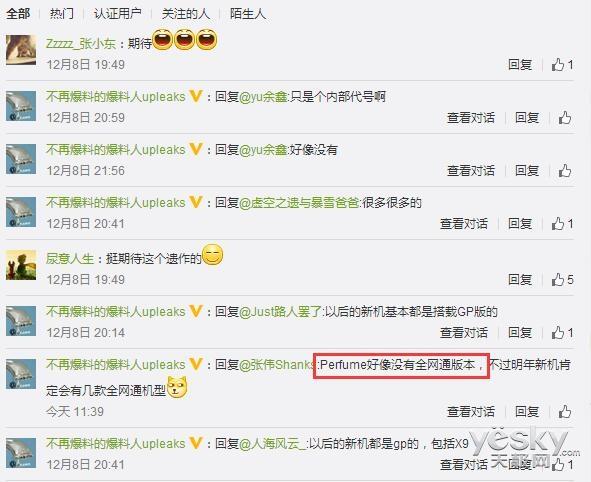 HTC Perfume首曝 安卓6.1系统+Sense8.0界面