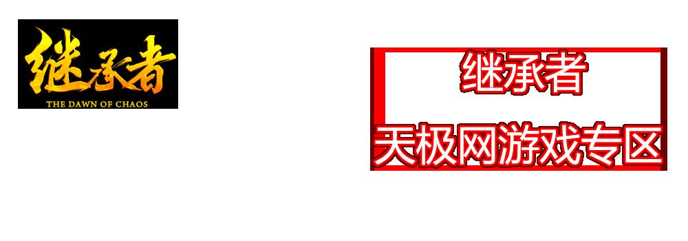 《继承者》天极网游戏攻略专区