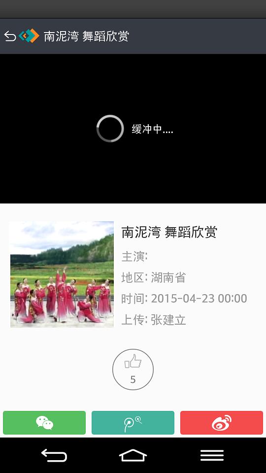 中国文化网络电视截图1