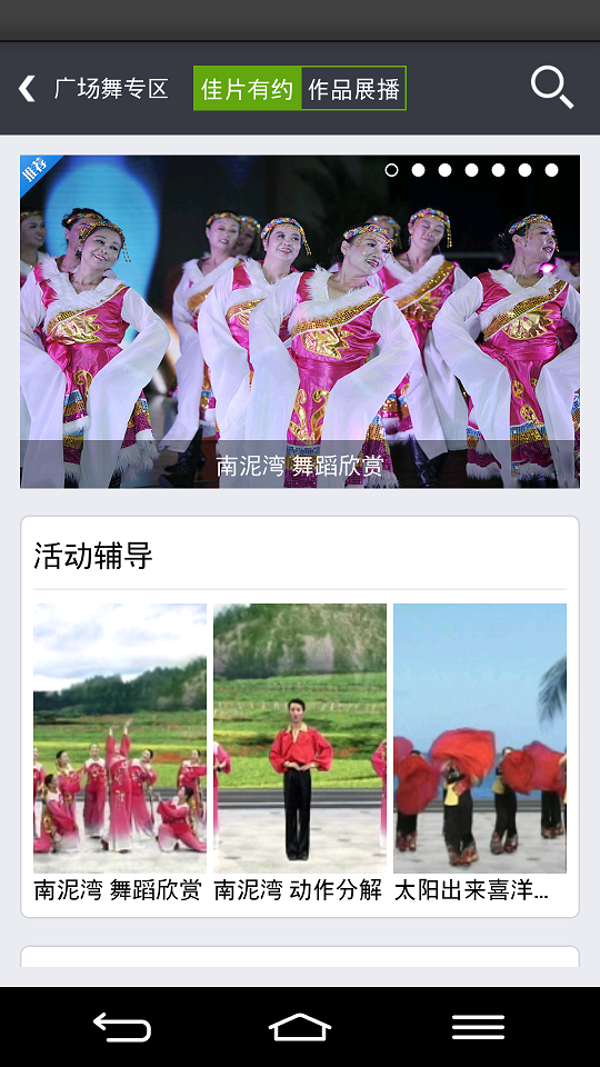 中国文化网络电视截图3