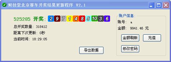 财技堂北京赛车开奖更新程序截图1