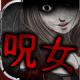 呪女标题图