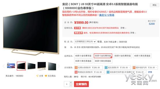 买一能得二 这个双12索尼电视让你爽到把持不住