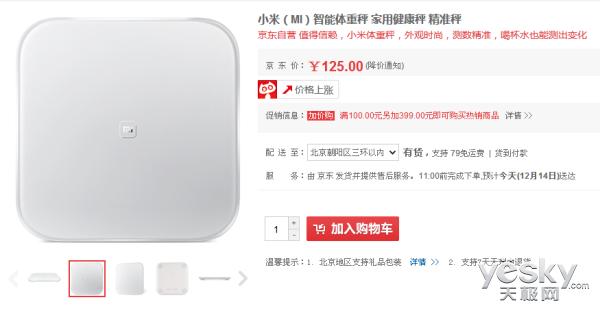 小米智能体重秤 京东商城最新售价仅125元