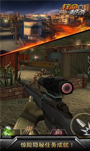 致命枪杀截图2