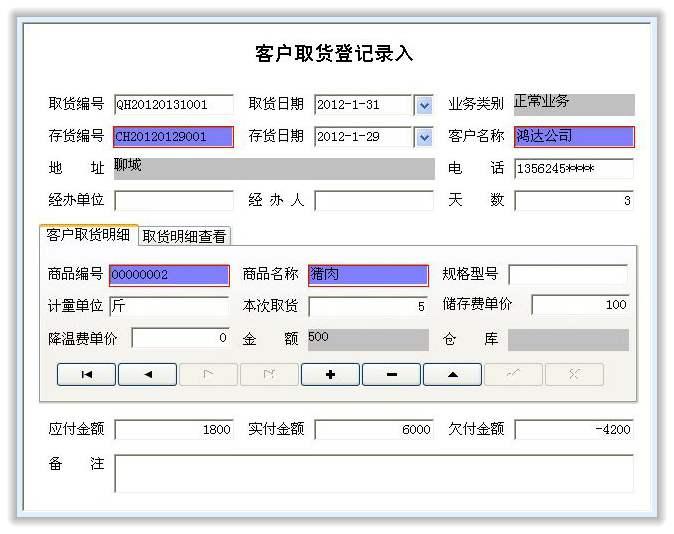 冷库租赁管理软件截图2