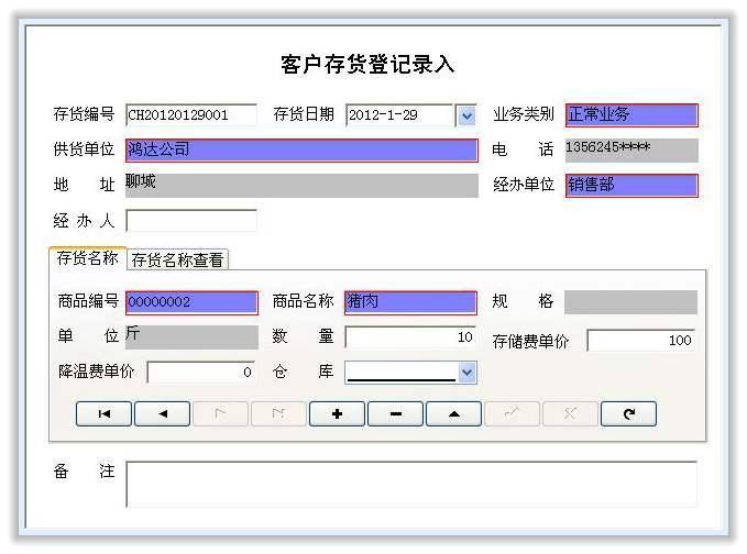 冷库租赁管理软件截图3