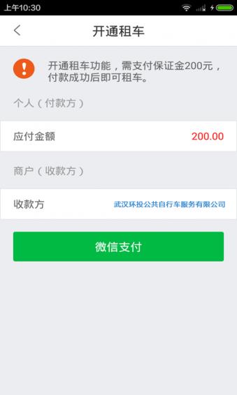 江城易单车截图2