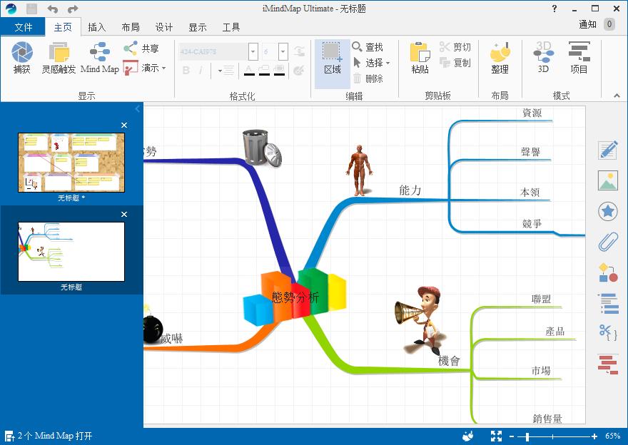 iMindMap手绘思维导图软件截图5