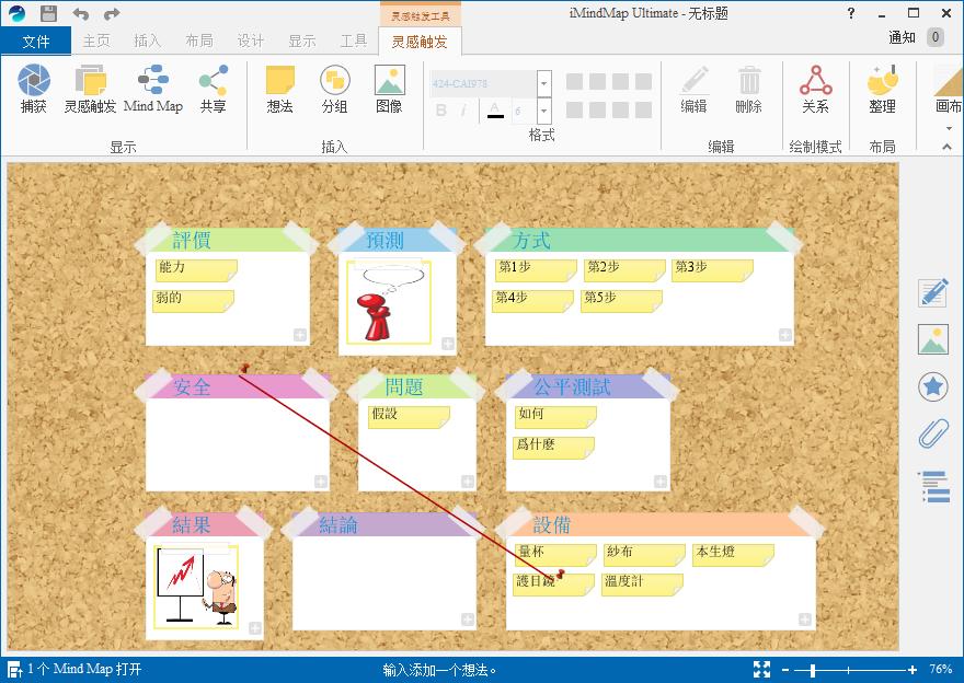 iMindMap手绘思维导图软件截图4
