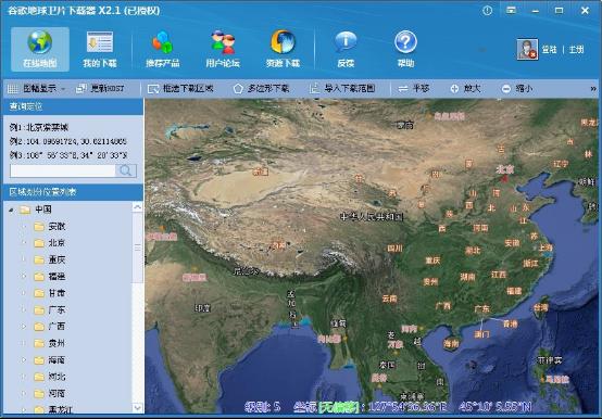 谷歌地球卫片下载器截图1
