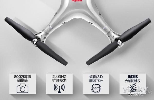 SYMA司马X8G航拍飞行器京东商城售价1299元