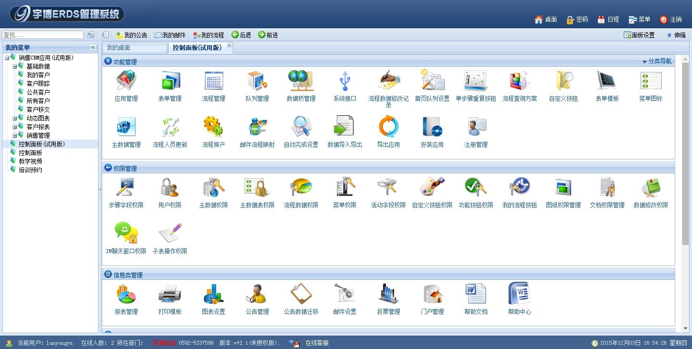 宇博CRM管理系统截图1