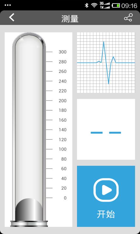 动态血压截图1