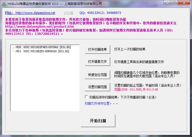 海康监控录像恢复软件截图1