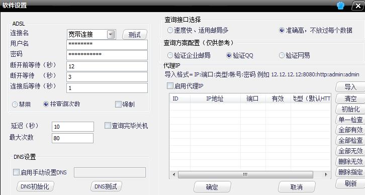 软件屋邮箱批量验证工具截图2