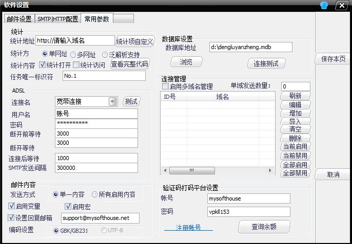 软件屋邮件群发软件截图1