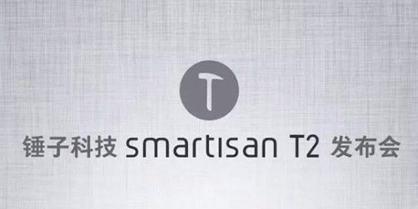 每日IT极热 锤子T2将于12月29日正常发布