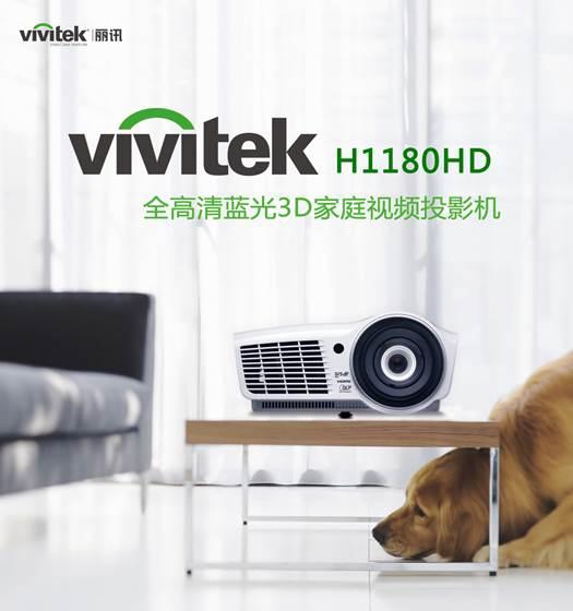 图四:Vivitek(丽讯)H1180HD打造全能影音室