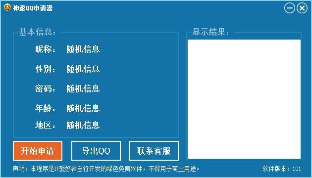 神速QQ申请器截图1