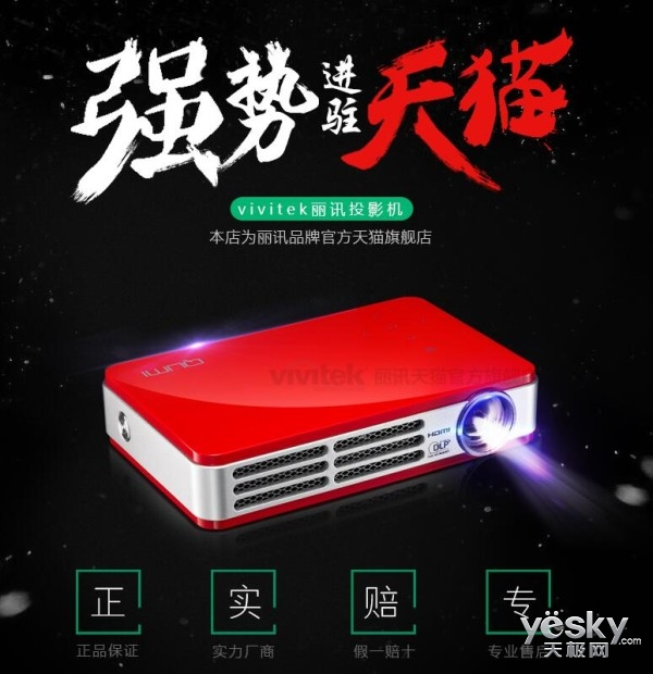 Vivitek(丽讯)微投QUMI Q5官方报价3999元