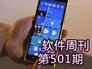 Windows 10红石更新爆料 Cortana可浮动显示软件周刊第501期
