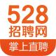 528招聘网标题图