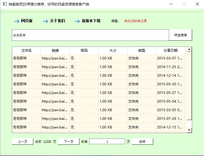 转盘精灵网盘下载客户端 x64截图1