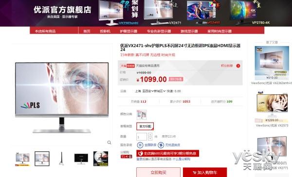 PLS无边视界 优派VX2471-shv显示器1239元