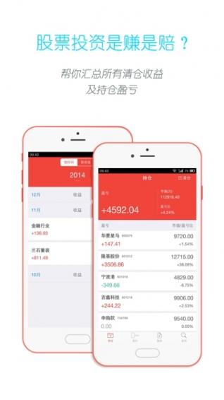 鑫财通手机炒股截图1