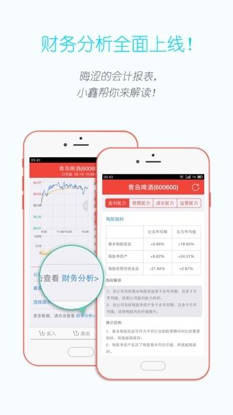 鑫财通手机炒股截图3