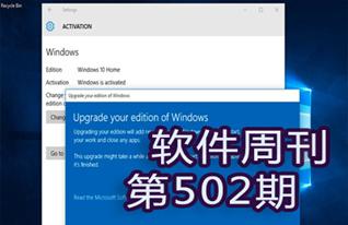 微软发布Windows 10专业版免费升级