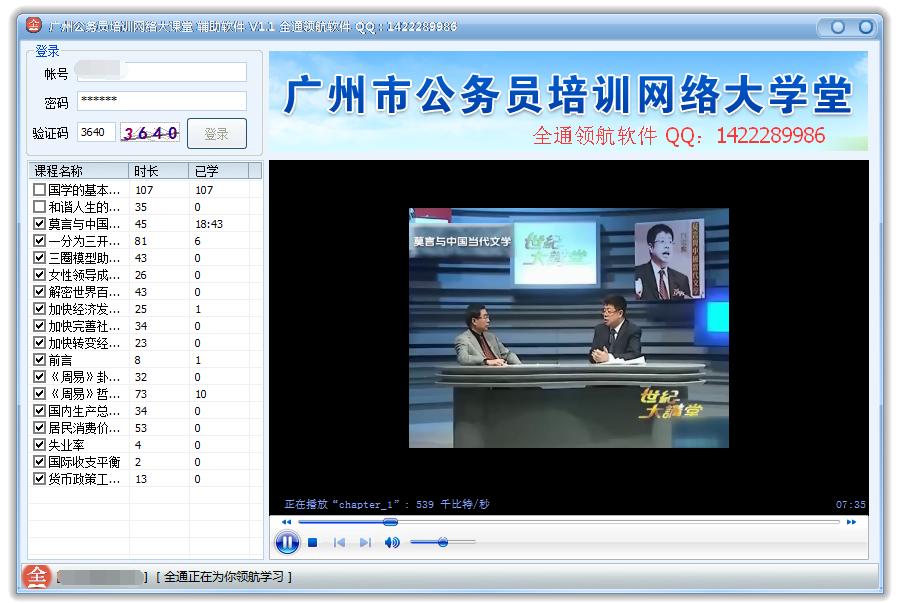广州公务员培训网络大课堂截图1