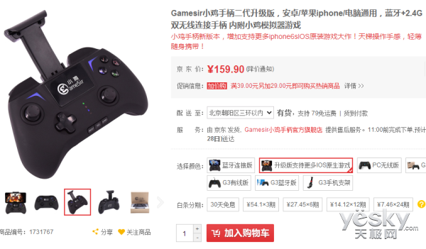 Gamesir小鸡二代智能游戏手柄京东售价159元